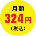 月額324円