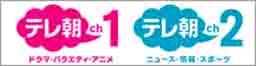 テレ朝CH_CS