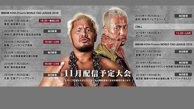 『WORLD TAG』を観るなら、新日本プロレスワールド!!