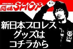 闘魂SHOP