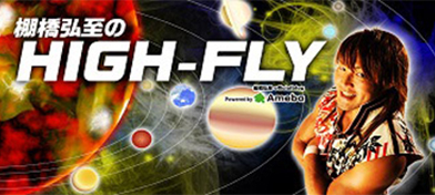 棚橋弘至のHIGH-FLY-web