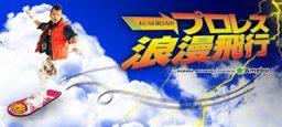 KUSHIDAのプロレス浪漫飛行