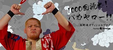 1000回読め!バカヤロー!!