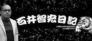 石井智宏日記