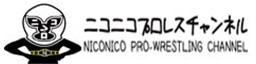 ニコニコプロレスチャンネル