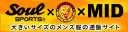 SOUL×NJPW×MID