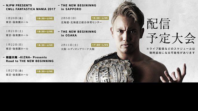 FANTASTICA MANIA観るなら、新日本プロレスワールド!!
