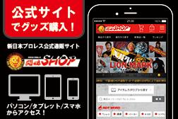 公式通販サイト 闘魂SHOP
