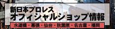 闘魂SHOP水道橋店
