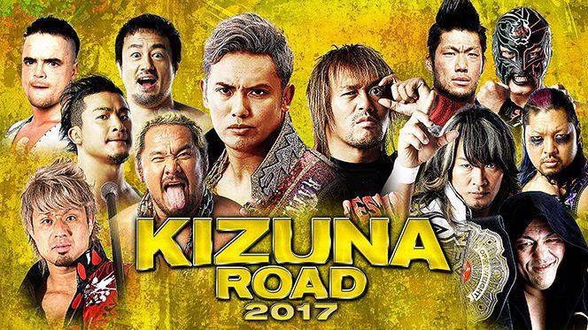 【いよいよ終盤戦!】『KIZUNA ROAD 2017』特設サイトがオープン!