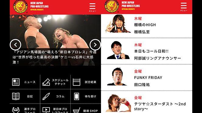 """【お待たせしました!】ついに新日本プロレスのスマホサイトの""""クレジットカード決済""""がスタート!!"""