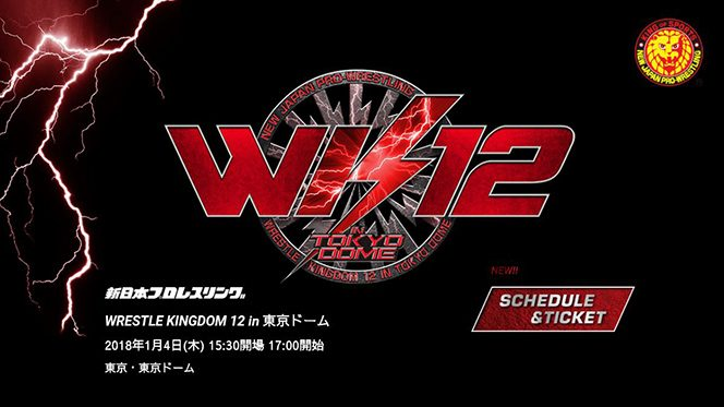 みんなでプロレス!イッテンヨン!『WRESTLE KINGDOM 12 in 東京ドーム』特設サイトはコチラ!