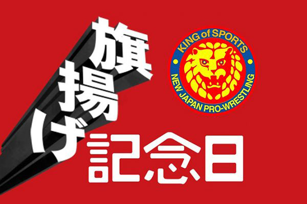 Post image of NJPW 46th Anniversary Show