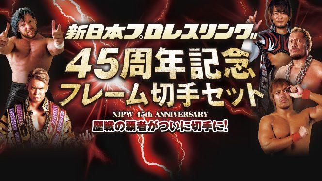「新日本プロレスリング 45周年記念フレーム切手セット」が期間限定で発売決定!