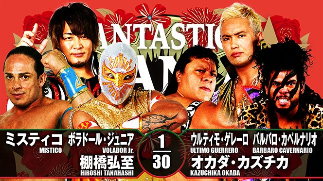 1月17日(水)『NJPW PRESENTS CMLL FANTASTICA MANIA 2018』富山大会・試合速報中!