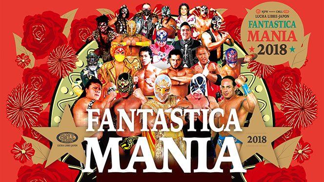 『FANTASTICA MANIA 2018』の特設サイトがオープンしました!