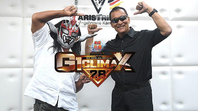 【開幕目前!】二人のレジェンドが『G1 CLIMAX 28』をテーマにスペシャル対談!