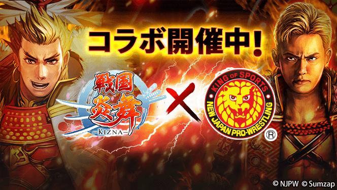 『戦国炎舞-KIZNA-』 ×新日本プロレスリングの最強コラボ、再び!