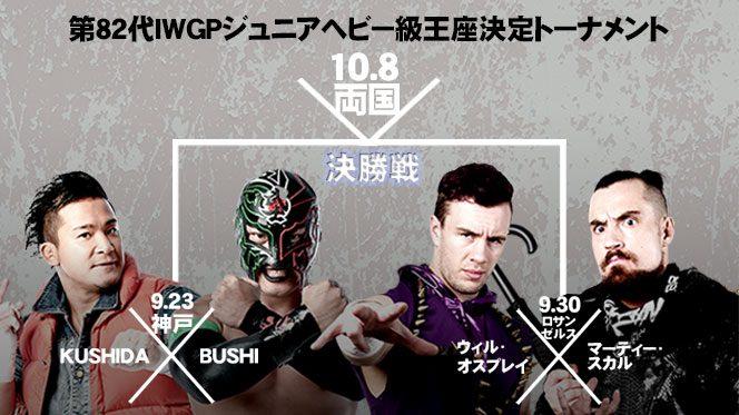 "IWGPジュニア王座を返上。KUSHIDA、BUSHI、オスプレイ、スカルの4選手による""王座決定トーナメント""が決定!"