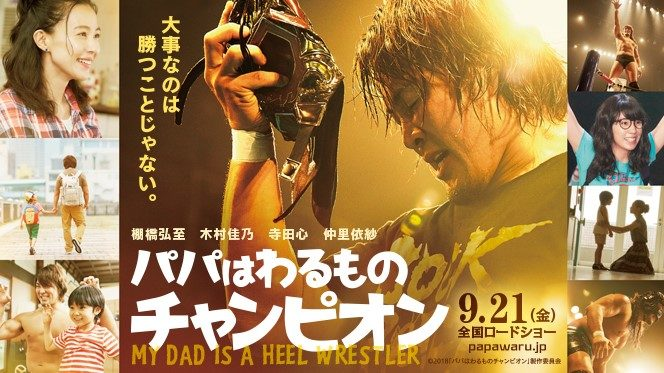 9月21日(金)ロードショー!「パパはわるものチャンピオン」!!
