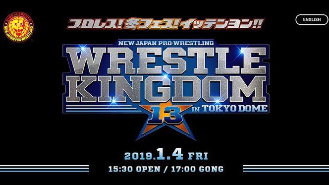 「WRESTLE KINGDOM 13」特設サイトがオープン!