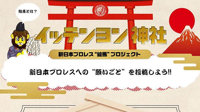 """【君もWEBで""""絵馬""""を奉納しよう!】 バーチャル版""""イッテンヨン神社""""がオープン!"""
