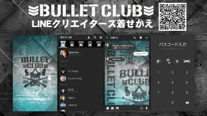 """【LINE着せかえ第2弾!】大好評の新日本プロレス「LINEクリエイターズきせかえ」に""""BULLET CLUB""""が新登場!"""