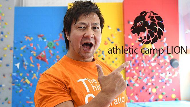 【無料掲載!】ウワサの『アスレチック キャンプ ライオン』とは何か? 小島コーチが魅力を熱弁!!