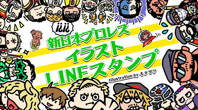 『新日本プロレス イラストLINEスタンプ』が販売スタート!