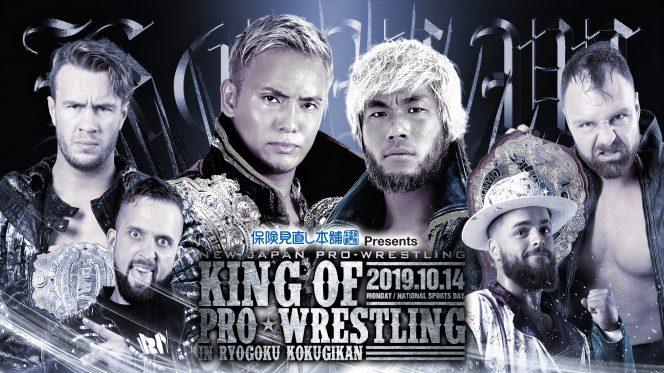 『 KING OF PRO-WRESTLING』両国国技館大会の特設サイトがオープン!