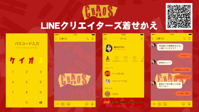 """大好評の新日本プロレス「LINEクリエイターズきせかえ」に待望の""""CHAOS""""ver.が登場!"""