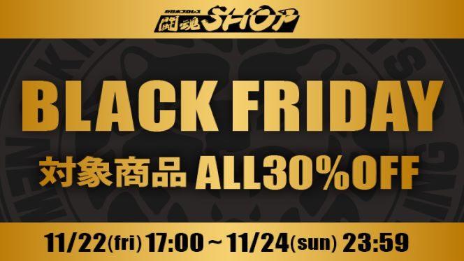 【闘魂SHOP通販に『ブラックフライデー』到来!!】11月22日(金)17時~11月24(日)23時59分まで開催!対象商品がALL30%OFF!