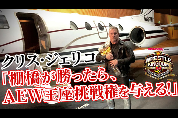 https://www.njpw.co.jp/wp-content/uploads/2019/12/TOP_.jpg