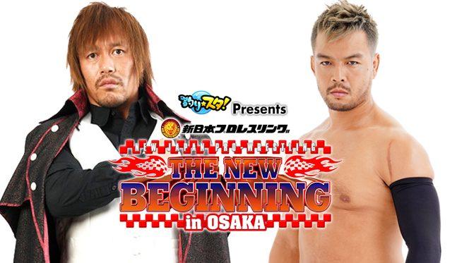 【2月9日(日)大阪城ホールの全カードが決定!】メインは内藤vsKENTA! セミはモクスリーvs鈴木!