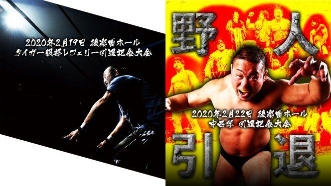 いよいよ来週は後楽園4連戦!「タイガー服部引退~NEW JAPAN ROAD ~中西学引退」特設サイトはコチラ!