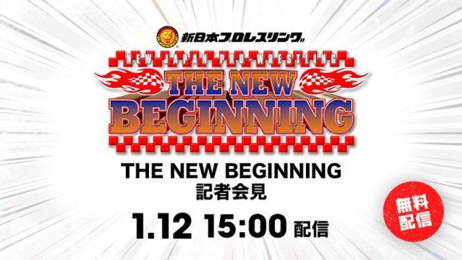 """【本日15時~ 新日本プロレスワールドで""""無料""""生配信!】  次期シリーズ『THE NEW BEGINNING』記者会見をお届けします!"""