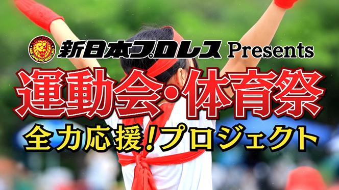 新日本プロレス Presents 運動会・体育祭全力応援!プロジェクト