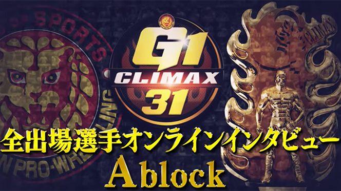 """【超必見!】『G1 CLIMAX 31』全出場選手オンラインインタビュー!""""Aブロック編""""をYouTubeで緊急公開!!"""