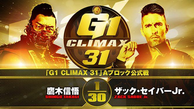 【明日開催!『G1 CLIMAX』が東京上陸!】 9月23日(木・祝)18時30分~大田区総合体育館